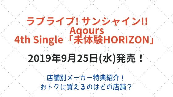 ラブライブ! サンシャイン!! Aqours 4th Single「未体験HORIZON